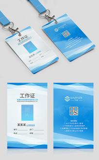 创意蓝色商务工作证模板