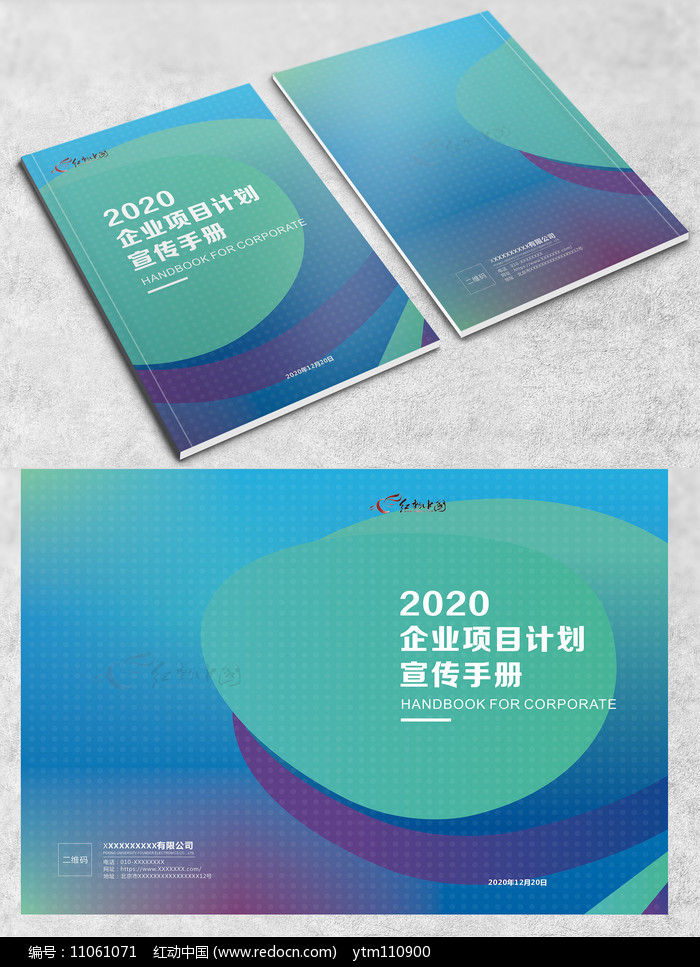 创意企业宣传册封面