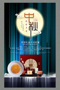 创意时尚个性中秋节海报