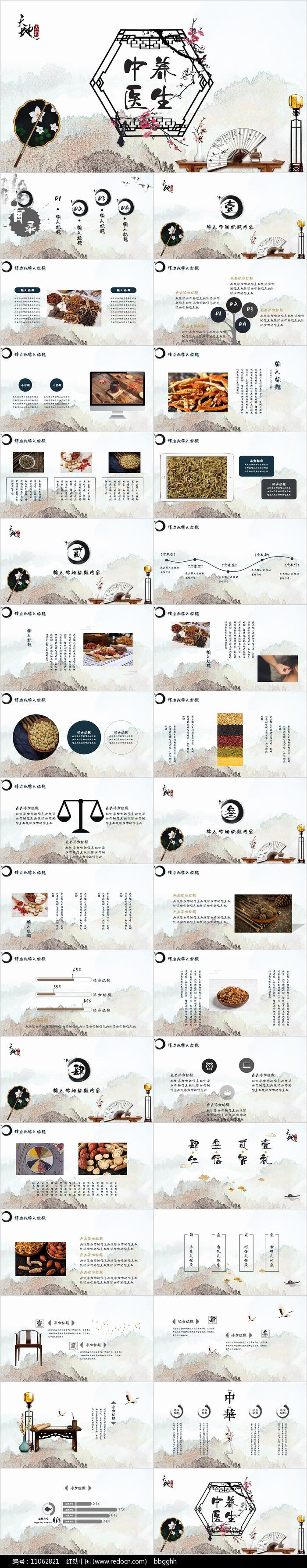 传统中医药材中医养生中医文化PPT模板图片