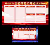 村务党务公开栏宣传党建展板