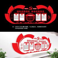 党建制度党员活动室党建文化墙