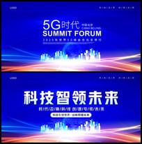 大气蓝色科技5G峰会会议背景展板
