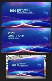 大气企业互联网科技峰会医药研讨会背景展板