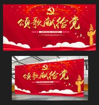 大气颂歌献给党党建文化宣传展板