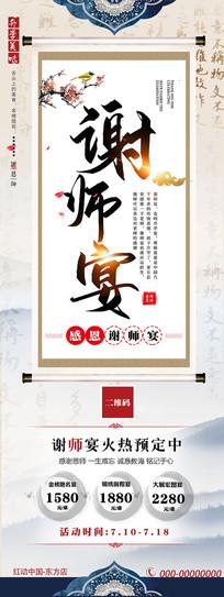 大气中国风谢师宴酒店宣传易拉宝