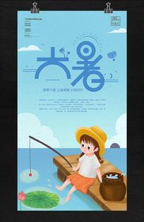 大暑节气夏季海报