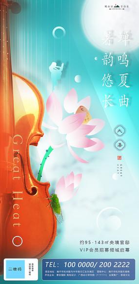 大暑节气小提琴移动端地产海报