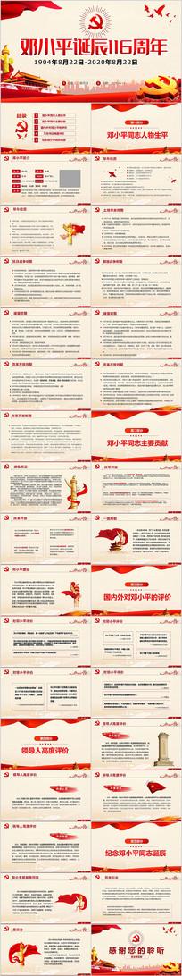 邓小平诞辰116周年党课学习PPT