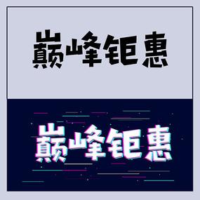 电商促销之巅峰钜惠抖音故障风艺术字
