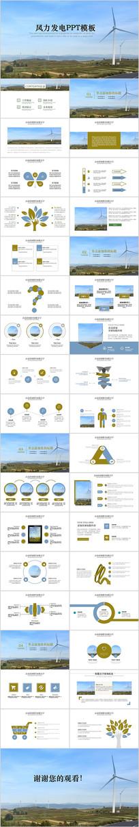 风车风力发电风能能源环保宣传PPT