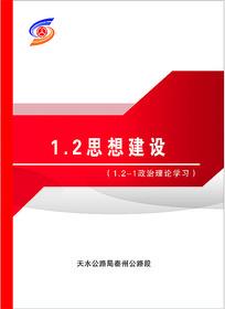 甘肃省天水公路管理局红色封皮