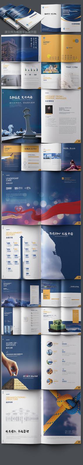 高端大气企业宣传画册模板设计