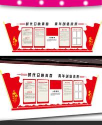 共产主义青年团文化墙