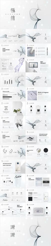 黑白极简水墨商业项目计划书工作总结PPT