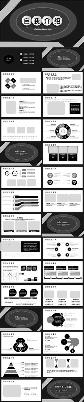 黑色时尚自我介绍PPT模板
