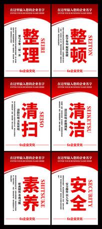 红色6s企业文化展板