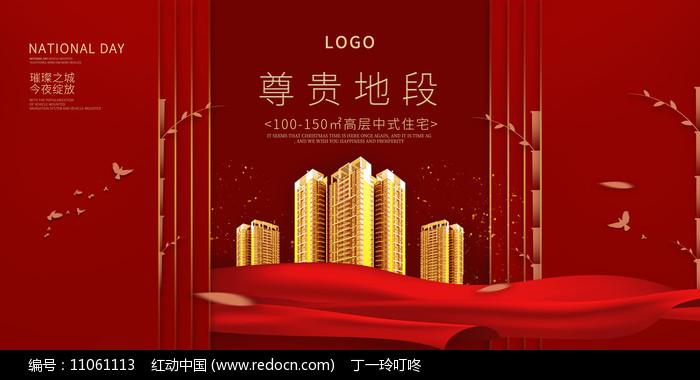 红色背景地产展布设计图片