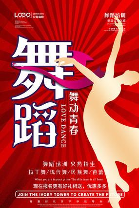 红色创意舞蹈海报