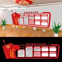 红色党务党员活动室党建文化墙