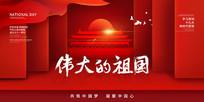 红色党政展布设计