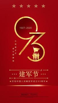 红色大气八一建军节海报设计