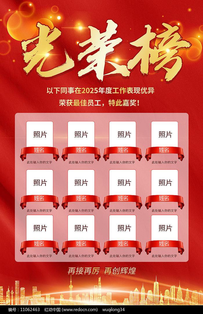 红色大气企业公司光荣榜海报图片