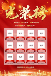 红色大气企业公司光荣榜海报