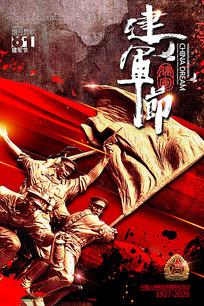 红色经典捌月赞歌八一建军节周年纪念海报