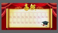 红色喜庆高考喜报金榜题名展板