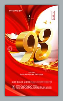 建军93年宣传海报