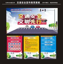 交通安全宣传教育展板