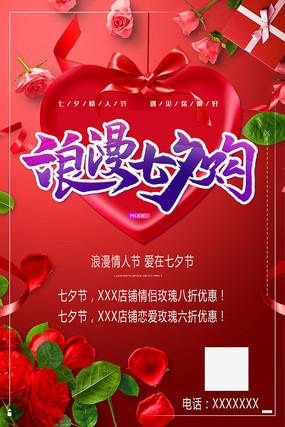 浪漫情人节促销海报