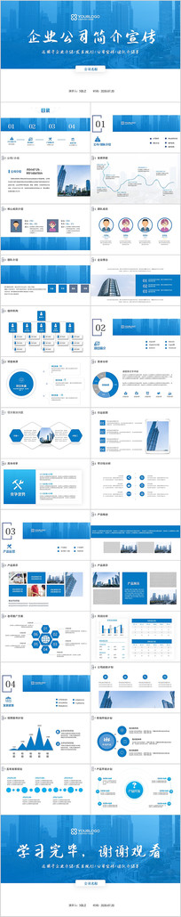 蓝色大气企业宣传公司简介介绍ppt模板