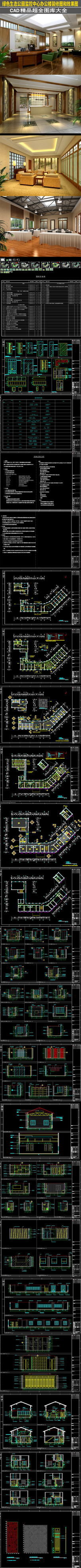 绿色生态公园监控中心办公楼装修图和效果图