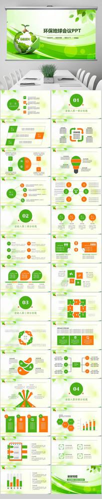 绿色生态环保低碳主题动态PPT