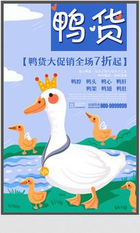 清新可爱鸭货宣传海报
