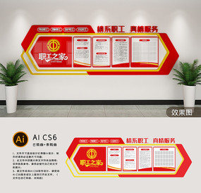 企业工会文化墙形象墙企业职工之家宣传栏