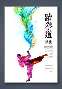 跆拳道招生创意海报