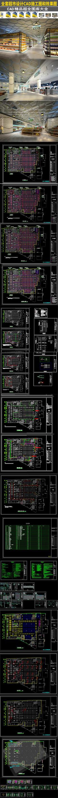 全套大型时尚超市设计CAD施工图和效果图