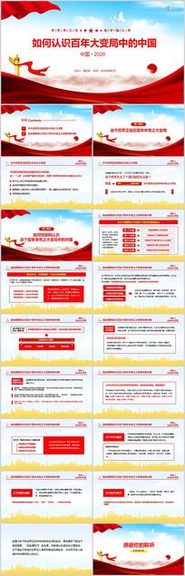 如何认识百年大变局中的中国PPT