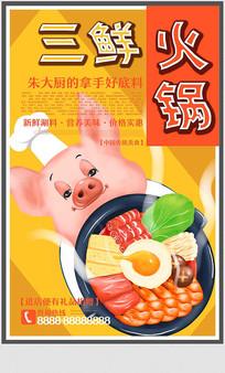 三鲜火锅海报设计