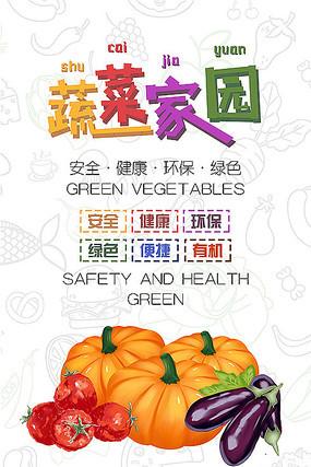 蔬菜海報設計