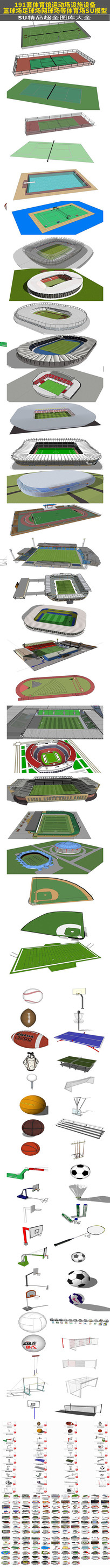 体育馆运动场设施设备篮球场足球场体育场