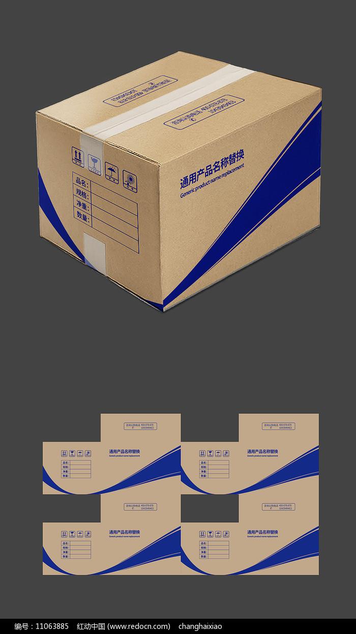 通用快递纸箱包装平面图图片