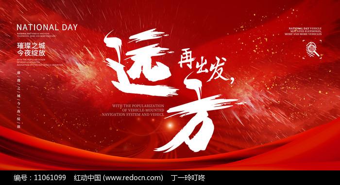 红色文化背景板设计图片