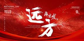 红色文化背景板设计