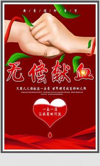 无偿献血公益广告