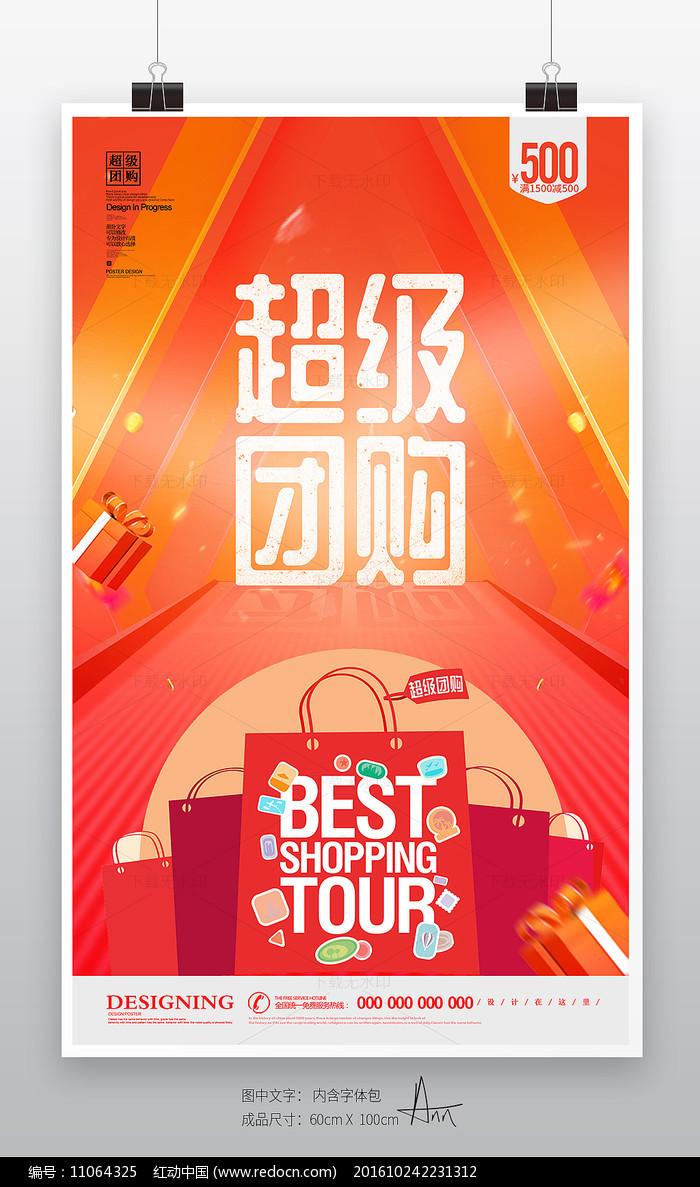 夏季团购惠超级团购促销海报图片