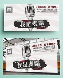 校园歌手大赛音乐培训海报